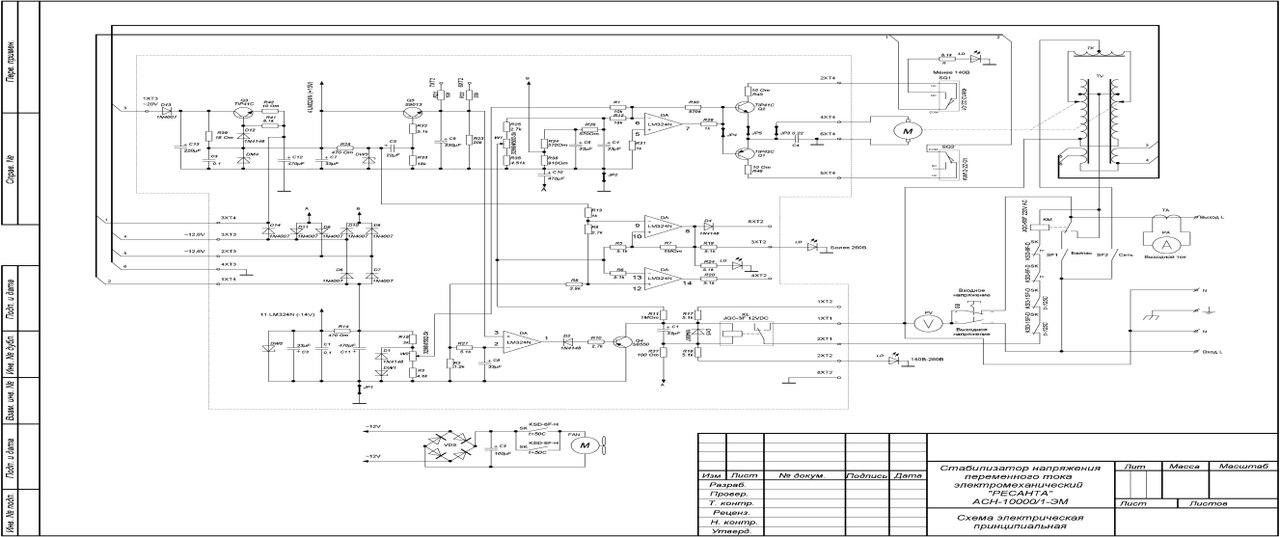 Схема стабилизаторов ресанта в